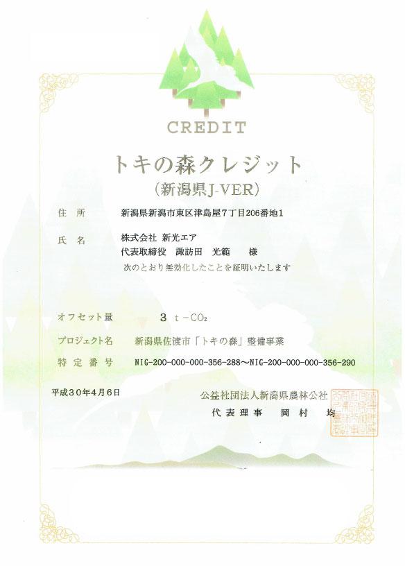 トキの森クレジット 株式会社新光エア